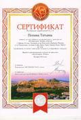 Сертификат Попова Татьяна