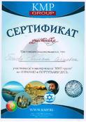 Сертификат участника Попова Татьяна