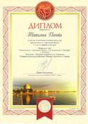 Диплом Попова Татьяна